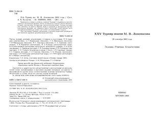 Кулыгин А.К. (сост.). 25-й Турнир им. М.В. Ломоносова 29 сентября 2002 года. Задания. Решения. Комментарии