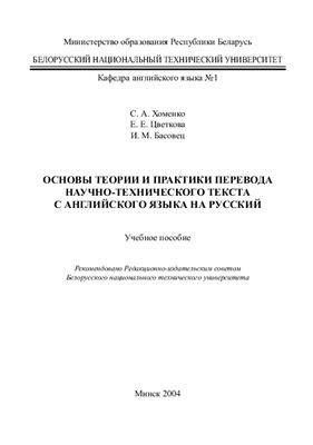 Хоменко С.А. и др. Основы теории и практики перевода научно-технического текста с английского языка на русский