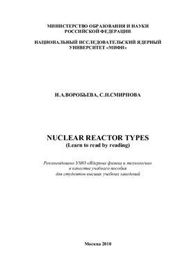 Воробьева И.А., Смирнова С.Н. Nuclear Reactor Types (Learn to Read by Reading)