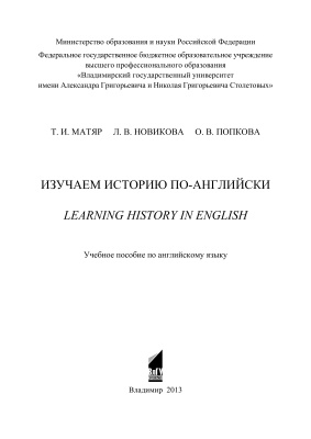 Матяр Т.И. Learning History in English