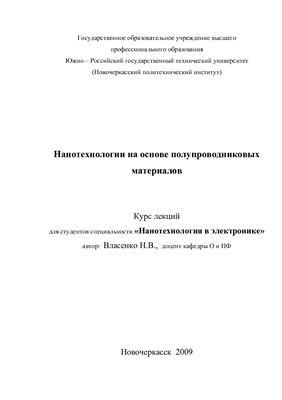 Власенко Н.В. Нанотехнологии на основе полупроводниковых материалов
