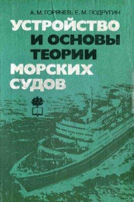 Горячев А.М., Подругин Е.М. Устройство и основы теории морских судов