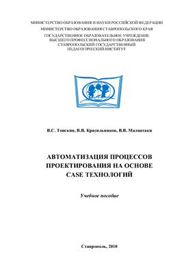 Тоискин В.С., Красильников В.В., Малиатаки В.В. Автоматизация процессов проектирования на основе CASE технологий