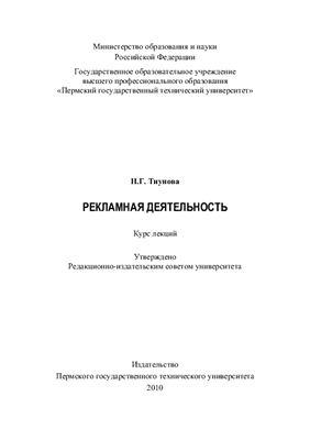 Тиунова Н.Г. Рекламная деятельность