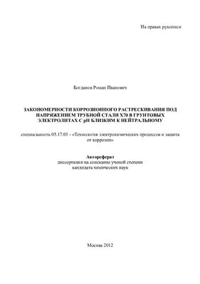 Богданов Р.И. Закономерности коррозионного растрескивания под напряжением трубной стали Х70 в грунтовых электролитах с pH близким к нейтральному