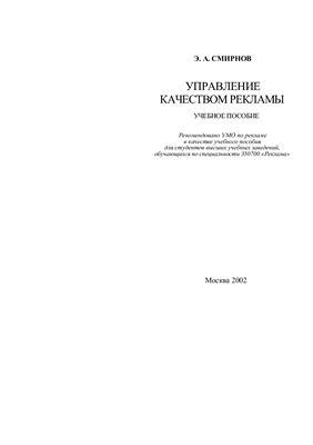 Смирнов Э.А. Управление качеством рекламы