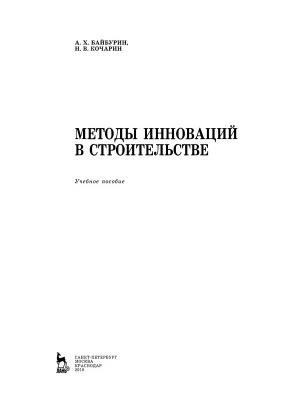 Байбурин А.Х., Кочарин Н.В. Методы инноваций в строительстве