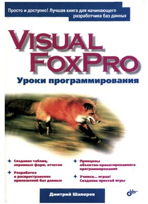 Шапорев Д.С. Visual FoxPro. Уроки программирования