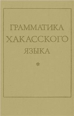 Баскаков Н.А. Грамматика хакасского языка
