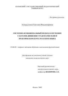 Ахмадуллина С.В. Системно-функциональный подход к изучению глаголов движения студентами-мари в практическом курсе русского языка