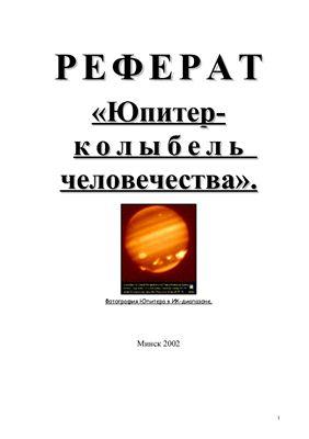 Реферат - Юпитер - колыбель человечества