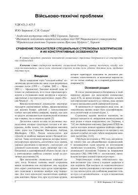 Бирюков И.Ю., Сыщук С.И. Сравнение показателей специальных стрелковых боеприпасов и их конструктивные особенности