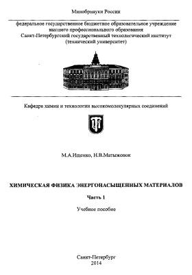 Ищенко М.А., Матыжонок Н.В. Химическая физика энергонасыщенных материалов. Часть 1
