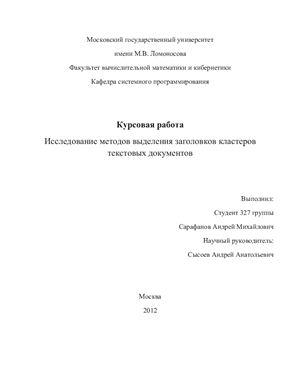 Исследование методов выделения заголовков кластеров текстовых документов