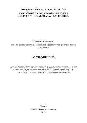 Євдокімов А.А. Методичні вказівки для виконання практичних, самостійних і розрахунково-графічних робіт з дисципліни Основи ГІС