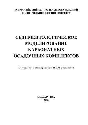 Фортунатова Н.К. Седиментологическое моделирование карбонатных осадочных комплексов