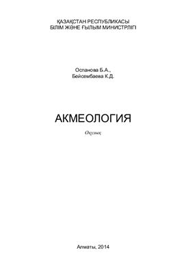 Оспанова Б.А. Акмеология