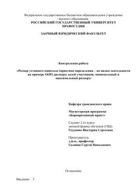 Размер уставного капитала (практика определения - по видам деятельности на примере ООО, размеры долей участников, минимальный и максимальный размер)