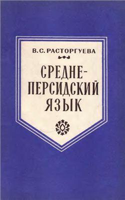 Расторгуева В.С. Среднеперсидский язык