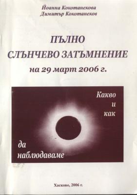 Кокотанекова Й., Кокотанеков Д. Пълно слънчево затъмнение на 29 март 2006 г. какво и как да наблюдаваме