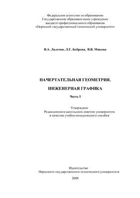Лалетин В.А., Боброва Л.Г., Микова В.В. Начертательная геометрия. Инженерная графика. Часть 1