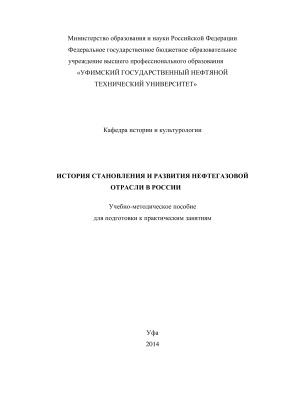 Мазитов Р.М. История становления и развития нефтегазовой отрасли в России