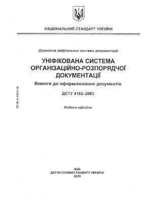 Уніфікована система організаційно-розпорядчої документації