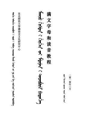 Вводный курс фонетики маньчжурского языка 满文字母和读音教程
