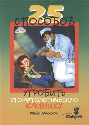 Массотто Майк. 25 способов угробить стоматологическую клинику (сборник рисованных карикатур)