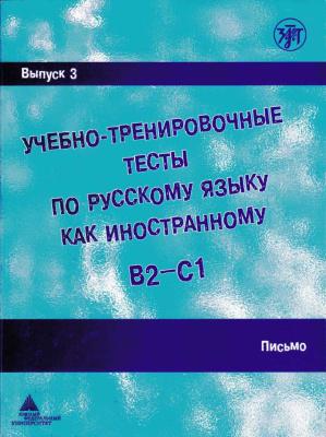 Учебно-тренировочные тесты по русскому языку как иностранному