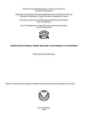 Евсеева И.Д. и др. Паллиативная помощь людям, живущим с ВИЧ/СПИДом и СО-зависимым