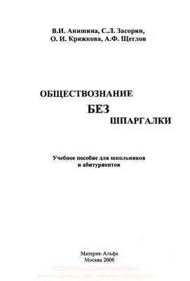 Анишина В.И и др. Обществознание без шпаргалки