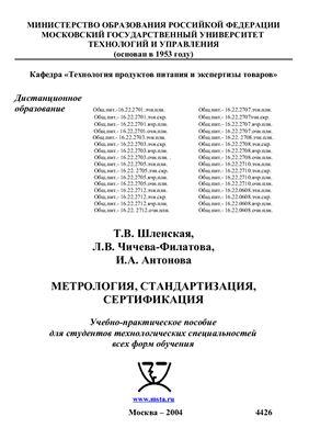 Шлёнская Т.В. Метрология, стандартизация, сертификация