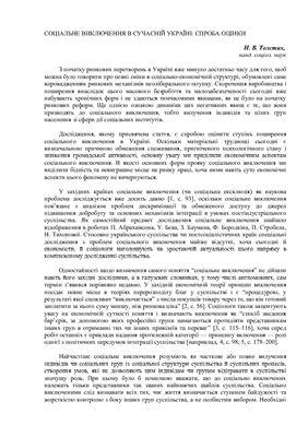 Толстих Н.В. Соціальне виключення в сучасній Україні: спроба оцінки