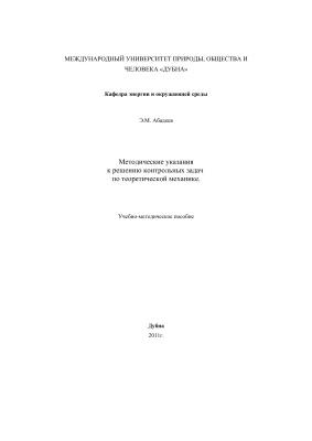 Абадеев Э.М. Методические указания к решению контрольных задач по теоретической механике
