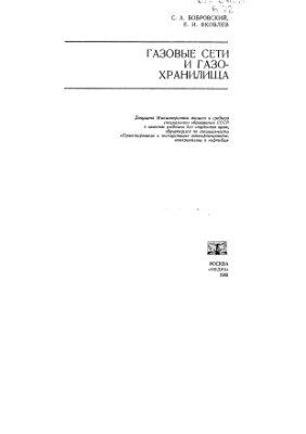 Бобровский С.А., Яковлев Е.И. Газовые сети и газохранилища