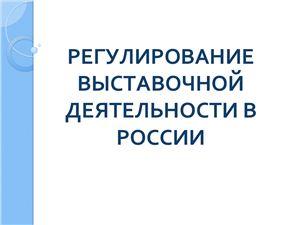 Регулирование выставочной деятельности в России