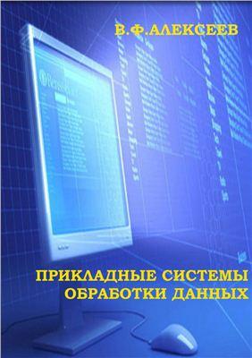 Алексеев В.Ф. Прикладные системы обработки данных