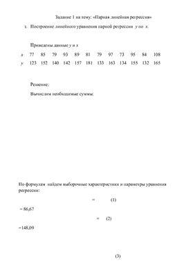 Решение задач эконометрика учебник сравнение задач использование схем для решения задачи