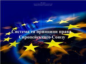 Система та принципи права Європейського Союзу