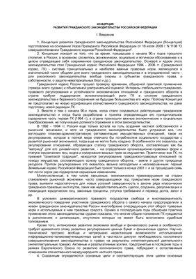 Концепция развития гражданского законодательства Российской Федерации