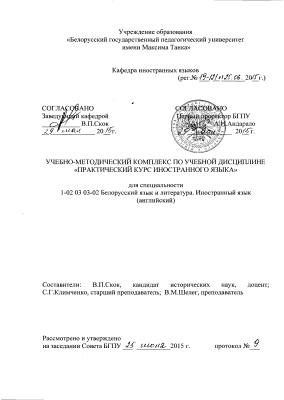 Скок В.П. и др. (сост.) Практический курс иностранного языка