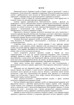 Дубенко С.Д. Державна служба в Україні