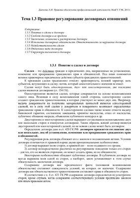 Лекции - Правовое обеспечение профессиональной деятельности