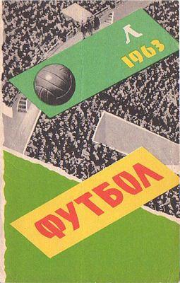 Коршак Ю.Ф. (сост.) Футбольный справочник-календарь на 1963 год