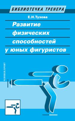 Тузова Е.Н. Развитие физических способностей у юных фигуристов