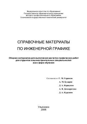 Горшков Г.М., Бударин А.М. Справочные материалы по инженерной графике