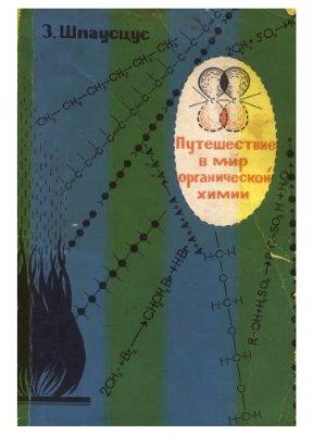 3. Шпаусцус. Путешествие в мир органической химии
