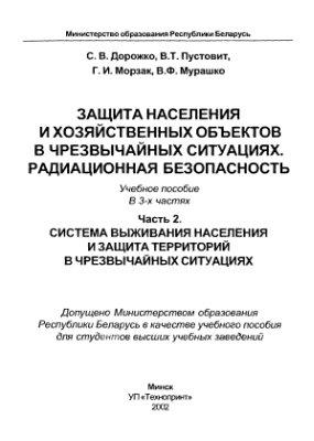 Дорожко С.В., Пустовит В.Т., Морзак Г.И. Защита населения и хозяйственных объектов в чрезвычайных ситуациях. Часть 2