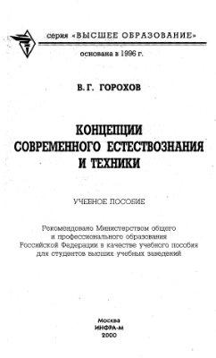 Горохов В.Г. Концепции современного естествознания и техники